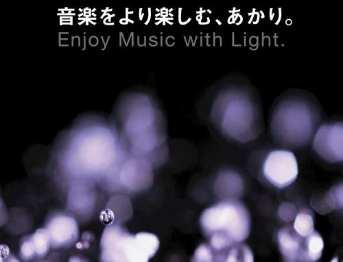 東京デザイナーズウィーク2014にて、音楽をより楽しむための照明を出展します