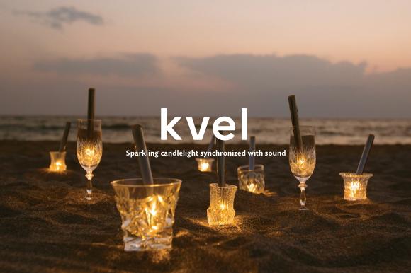 音にあわせてきらめくLEDキャンドルライト「Kvel(クベル)」 クラウドファンディング開始