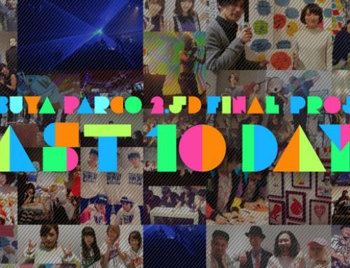 渋谷PARCO最終日を、音できらめくLEDキャンドルライト『Kvel』が演出